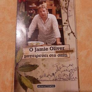 Ο Jamie Oliver μαγειρεύει στο σπίτι (Σειρά VCD)