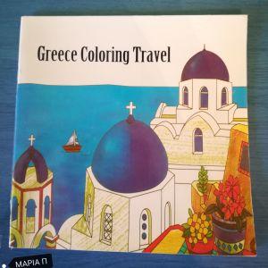 "New Βιβλίο ζωγραφικής Anti-Stress για Ενηλίκους ""Greece Coloring Travel"""