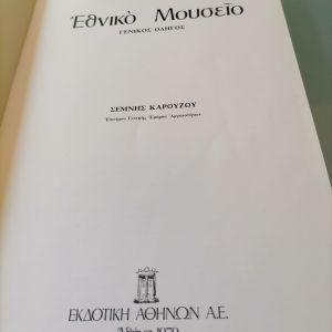 ΕΘΝΙΚΟ ΜΟΥΣΕΙΟ 1979 -ΣΕΜΝΗΣ ΚΑΡΟΥΖΟΥ