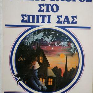 Πώληση μεταχειρισμένων βιβλίων