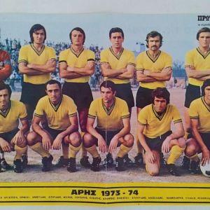Άρης Θεσσαλονίκης - Vintage Αφίσα Πρωταθλητής