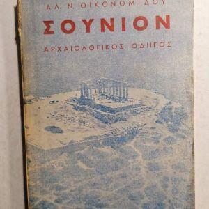 ΣΟΥΝΙΟ - ΑΡΧΑΙΟΛΟΓΙΚΟΣ ΟΔΗΓΟΣ