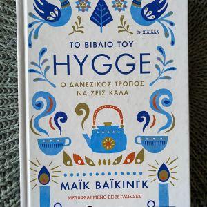 Το βιβλίο του Hygge - Μάικ Βάικινγκ - Καινούργιο!