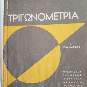ΤΡΙΓΩΝΟΜΕΤΡΙΑ Α ΓΥΜΝΑΣΙΟΥ 1975