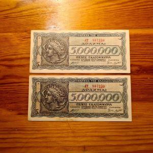 5 εκατομμύρια δρχ 1944 συνεχόμενα νούμερα.