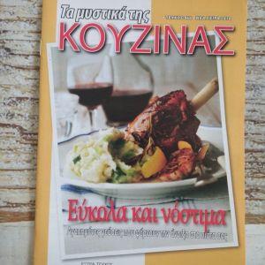 Βιβλίο Μαγειρικής *ΕΥΚΟΛΑ ΚΑΙ ΝΟΣΤΙΜΑ* + ΔΩΡΟ.