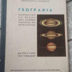 Βιβλίο γεωγραφίας του 1963