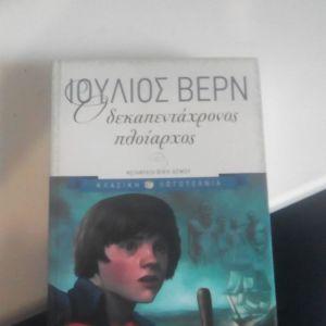 ΙΟΥΛΙΟΣ ΒΕΡΝ ''Ο δεκαπεντάχρονος πλοίαρχος''