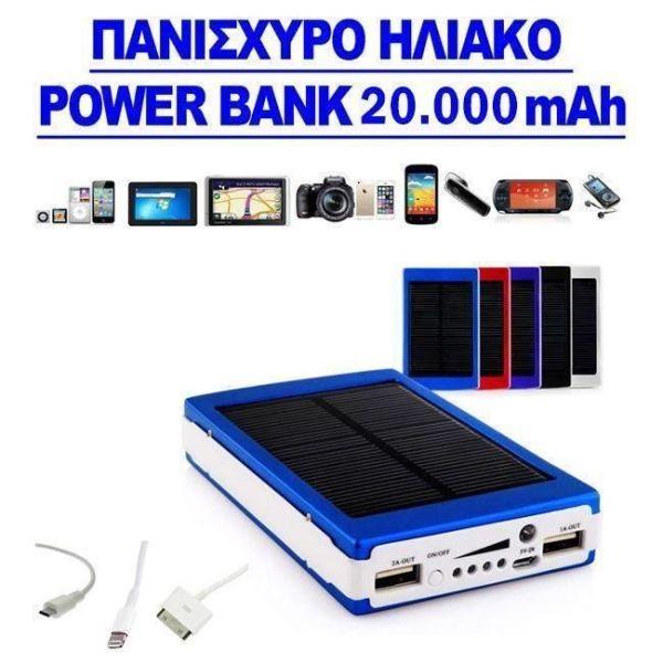 iliakos fortistis gia kinita - MP3 - MP4 - Camera - 20.000 mah Power bank + fakos oem