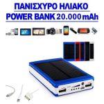 Ηλιακός φορτιστής για κινητά - MP3 - MP4 - Camera - 20.000 mah Power bank + Φακός ΟΕΜ