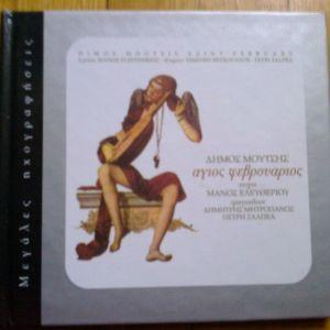 διαφορα cd ελληνικα 2