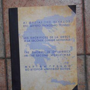 Αι θυσίαι της Ελλάδος στο Δεύτερο Παγκόσμιο Πόλεμο: Μέρος Α' & Β' (Λεύκωμα σε 4 γλώσσες), Δοξιάδης.