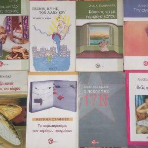 Διάφορα Βιβλία Λογοτεχνίας