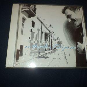 CD ΜΙΚΗΣ ΘΕΟΔΩΡΑΚΗΣ Αν θυμηθείς τ' όνειρο μου ΑΝΤΩΝΗΣ ΡΕΜΟΣ 2004