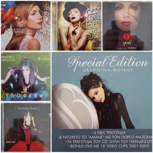 ΔΕΣΠΟΙΝΑ ΒΑΝΔΗ 9  ALBUMS
