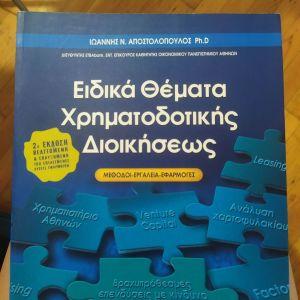 Ακαδημαϊκό σύγγραμμα