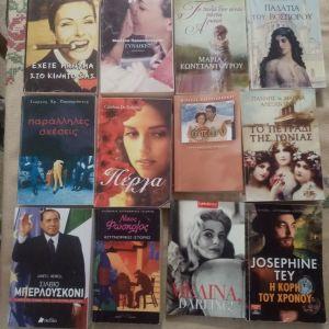 βιβλία λογοτεχνικά