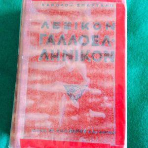 Συλλεκτικό Γαλλοελληνικό λεξικό του 1939