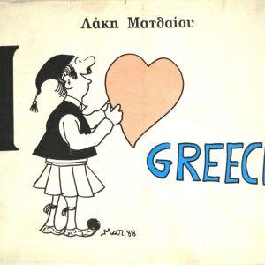 Λάκη Ματθαίου - I love Greece - 1988