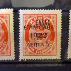 1923 ΕΠΑΝΑΣΤΑΣΗ ΤΟΥ 1922 ΕΠΙ ΚΡΗΤΙΚΩΝ ΜΙΚΡΟ ΕΛΛΑΣ ΠΛΗΡΗΣ ΣΕΙΡΑ ΜΗ