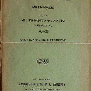 ΙΛΙΑΣ - ΟΜΗΡΟΥ -  Μετάφραση: Θ. Τριανταφύλλου - 1937