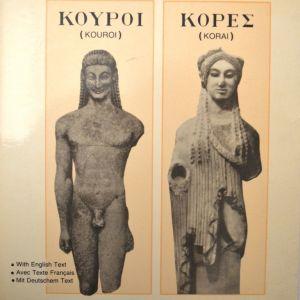 Κούροι, Κόρες - Λίλα Ν. Ασπιώτη -1977