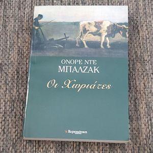 ΟΝΟΡΕ ΝΤΕ ΜΠΑΛΖΑΚ - ΟΙ ΧΩΡΙΑΤΕΣ ( αμεταχείριστο )