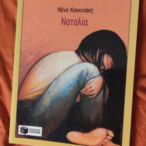 Βιβλίο Ναταλία - Νένα Κοκκινάκη
