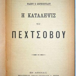 Η κατάληψις του Πέχτσοβου - Νάσου Σ. Ζερβόπουλου - 1914
