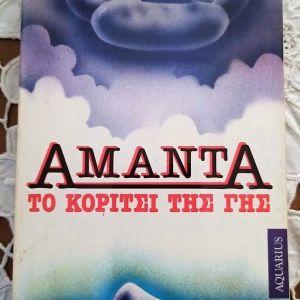 Αμάντα, το κορίτσι της γης, του Τομ Ρόμπινς