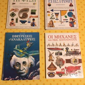 4 Παιδικά βιβλία -6