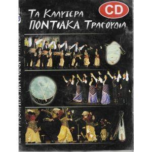 CD / TA ΚΑΛΎΤΕΡΑ ΠΟΝΤΙΑΚΆ ΤΡΑΓΟΎΔΙΑ