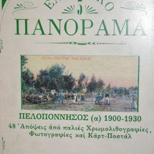Ελληνικό Πανόραμα . Πελοππόννησος 1900 - 1930