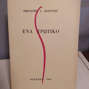 Λογοτεχνία - Σωκράτης Σκαρτσης , Ένα Ερωτικό 1981