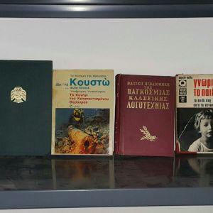Εγκυκλοπαίδειες και Σειρές σπανίων Βιβλιων