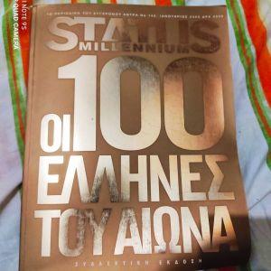 Συλλεκτικό περιοδικό status millenian