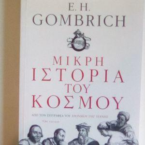 E.H. GOMBRICH ΜΙΚΡΗ ΙΣΤΟΡΙΑ ΤΟΥ ΚΟΣΜΟΥ
