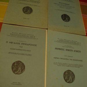 Εταιρεία Θρακικών μελετών