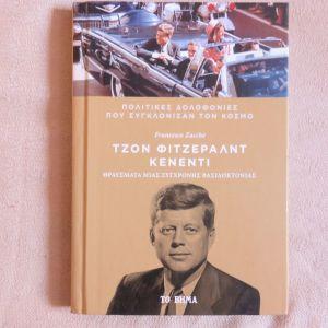Τζον Κενεντι - Πολιτικες δολοφονιες που συγκλονισαν τον κοσμο