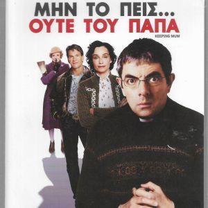 DVD / ΜΗΝ ΙΟ ΠΕΙΣ ΟΥΤΕ ΙΟΥ ΠΑΠΑ  / ΔΡΑΣΗΣ /  ORIGINAL DVD