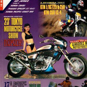 Περιοδικά ΜΟΤΟ τεύχη 1995 (21 τεύχη ) β'