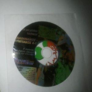 DVD ΤΕΛΙΚΟΣ ΚΥΠΕΛΛΟΥ 1986 ΠΑΝΑΘΗΝΑΊΚΟΣ-ΟΛΥΜΠΙΑΚΟΣ 4-0