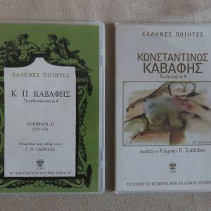 18 CD - Οι Ελληνες ποιητες διαβαζουν τα εργα τους