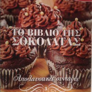 Το βιβλίο της σοκολάτας 3