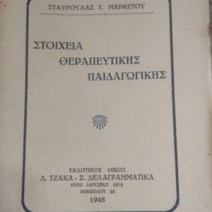"""Βιβλίο"""" ΣΤΟΙΧΕΊΑ ΘΕΡΑΠΕΥΤΙΚΉΣ ΑΓΩΓΉΣ"""" 1948"""