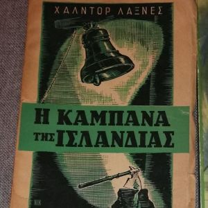 Παλιά βιβλία 1950-1990