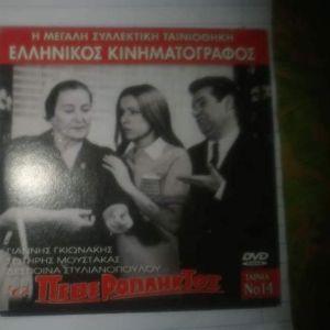 DVD Ο ΠΕΘΕΡΟΠΛΗΚΤΟΣ