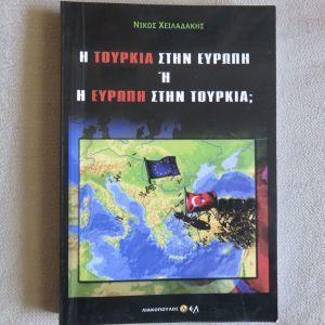 Η τουρκια στην Ευρωπη ή η Ευρωπη στην τουρκια? - Νικος Χειλαδακης