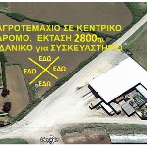 Πωλείται έκταση 2.800 τ.μ. στην Παλαιά Μανωλάδα
