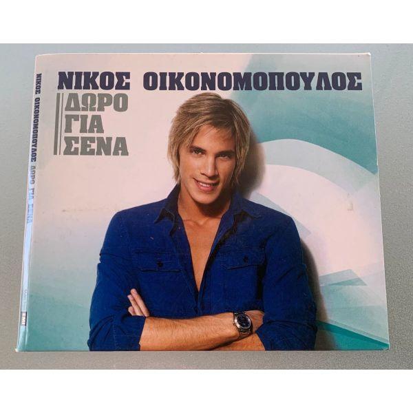 nikos ikonomopoulos - doro gia sena cd